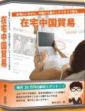 cyugokuboeki2.jpg